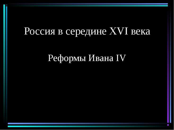 Россия в середине XVI века Реформы Ивана IV