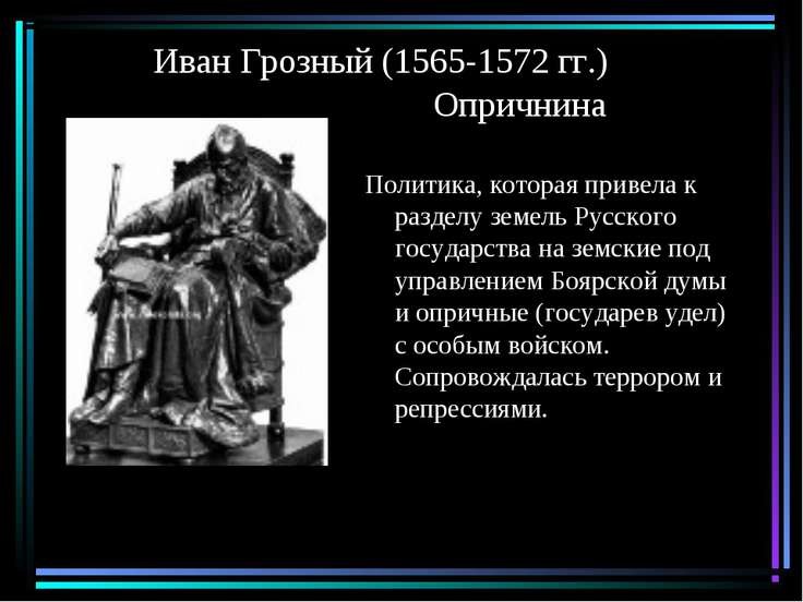 Иван Грозный (1565-1572 гг.) Опричнина Политика, которая привела к разделу зе...