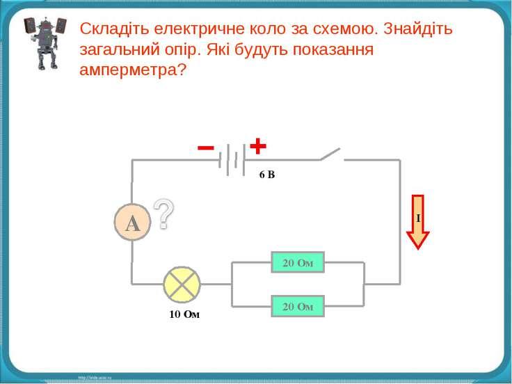 Складіть електричне коло за схемою. Знайдіть загальний опір. Які будуть показ...