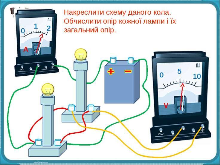 Накреслити схему даного кола. Обчислити опір кожної лампи і їх загальний опір.