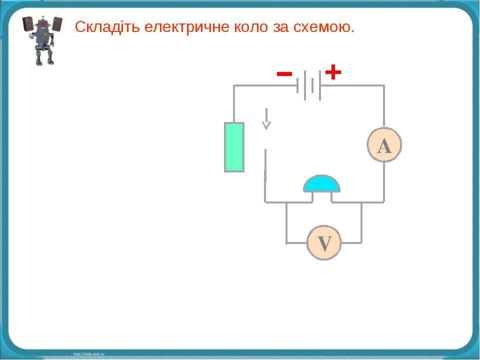Складіть електричне коло за схемою.
