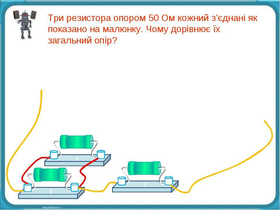Три резистора опором 50 Ом кожний з'єднані як показано на малюнку. Чому дорів...