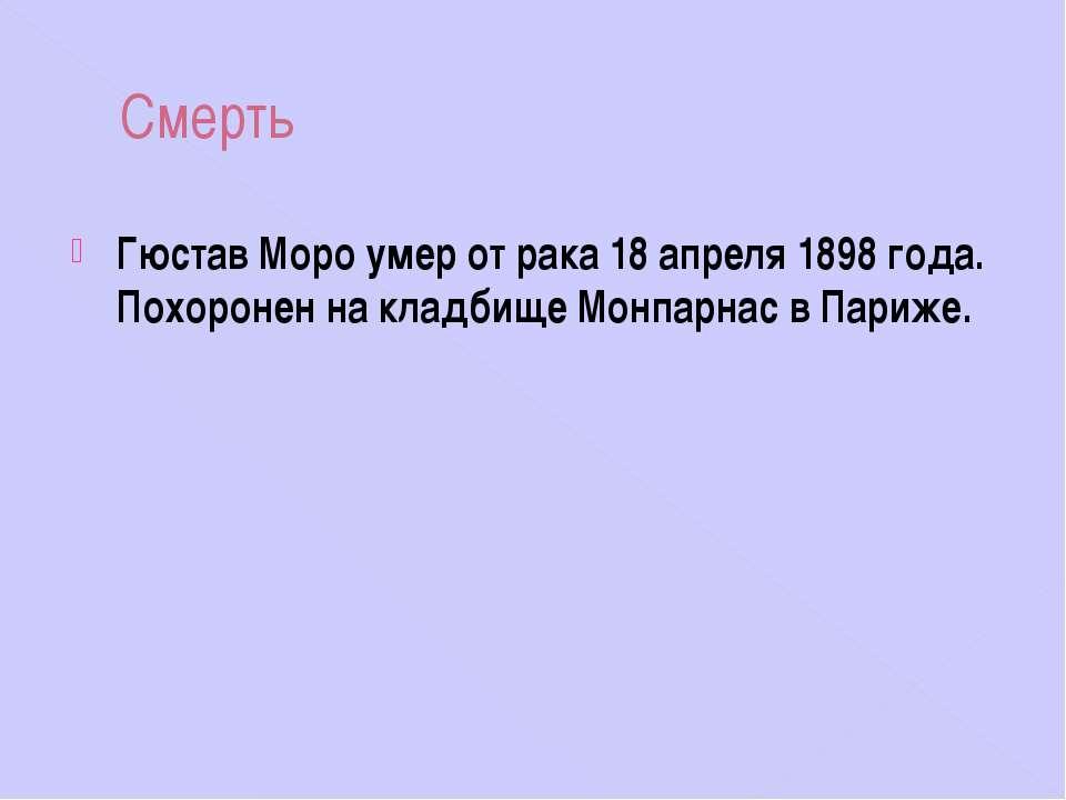 Смерть Гюстав Моро умер от рака 18 апреля 1898 года. Похоронен на кладбище Мо...