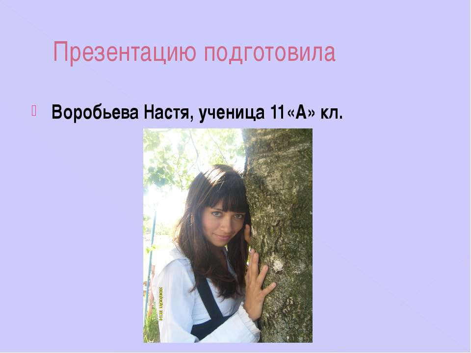 Презентацию подготовила Воробьева Настя, ученица 11«А» кл.