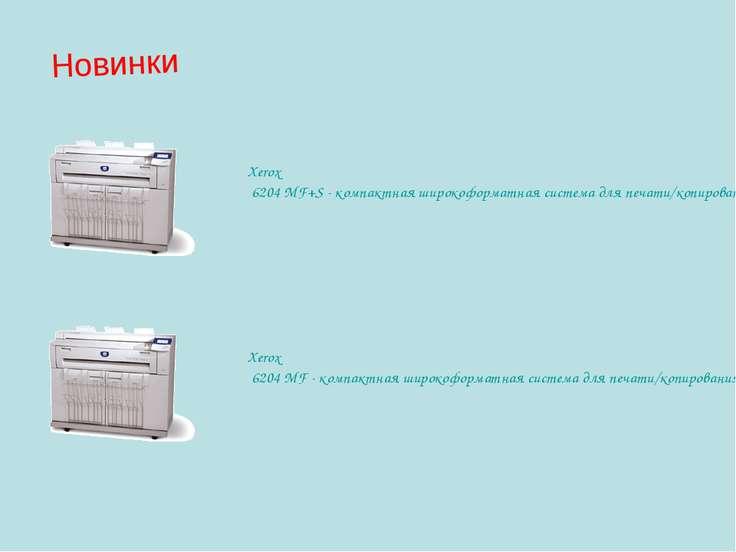Новинки Xerox 6204 MF+S - компактная широкоформатная система для печати/копир...