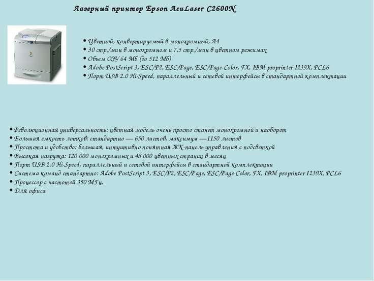 Лазерный принтер Epson AcuLaser C2600N • Цветной, конвертируемый в монохромны...