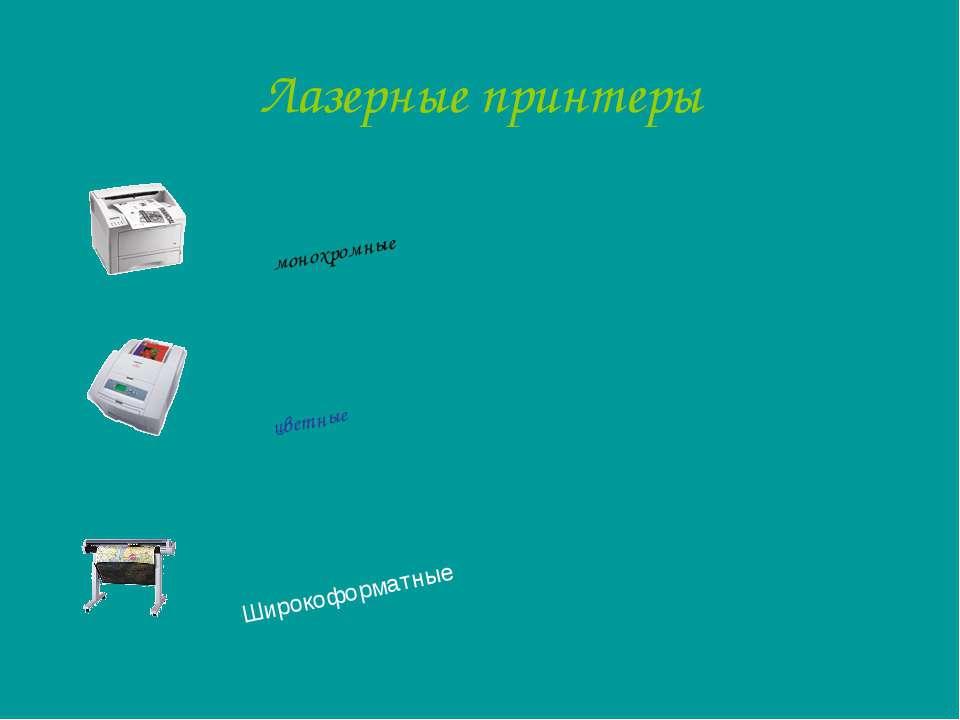 Лазерные принтеры монохромные цветные Широкоформатные