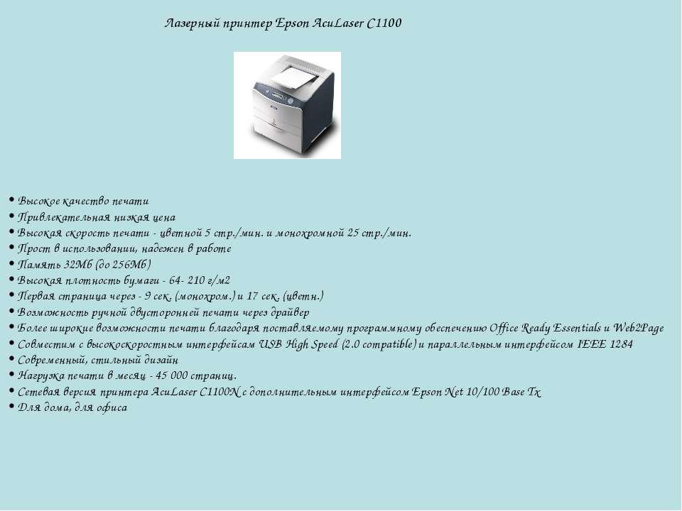 Лазерный принтер Epson AcuLaser C1100 • Высокое качество печати • Привлекател...