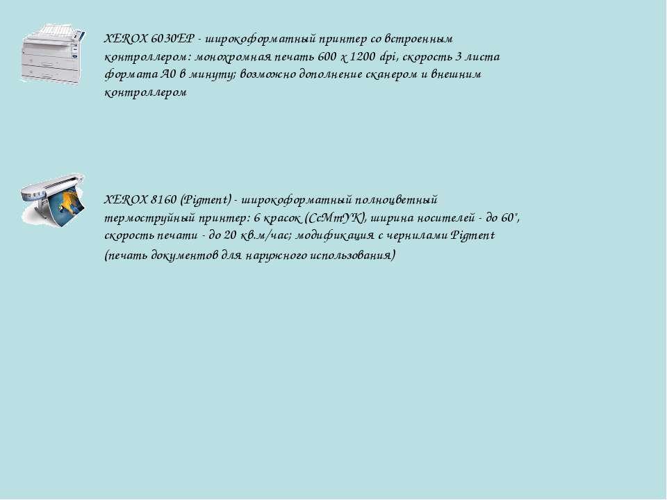 XEROX 6030EP - широкоформатный принтер со встроенным контроллером: монохромна...