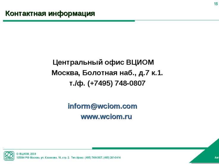 Центральный офис ВЦИОМ Москва, Болотная наб., д.7 к.1. т./ф. (+7495) 748-0807...