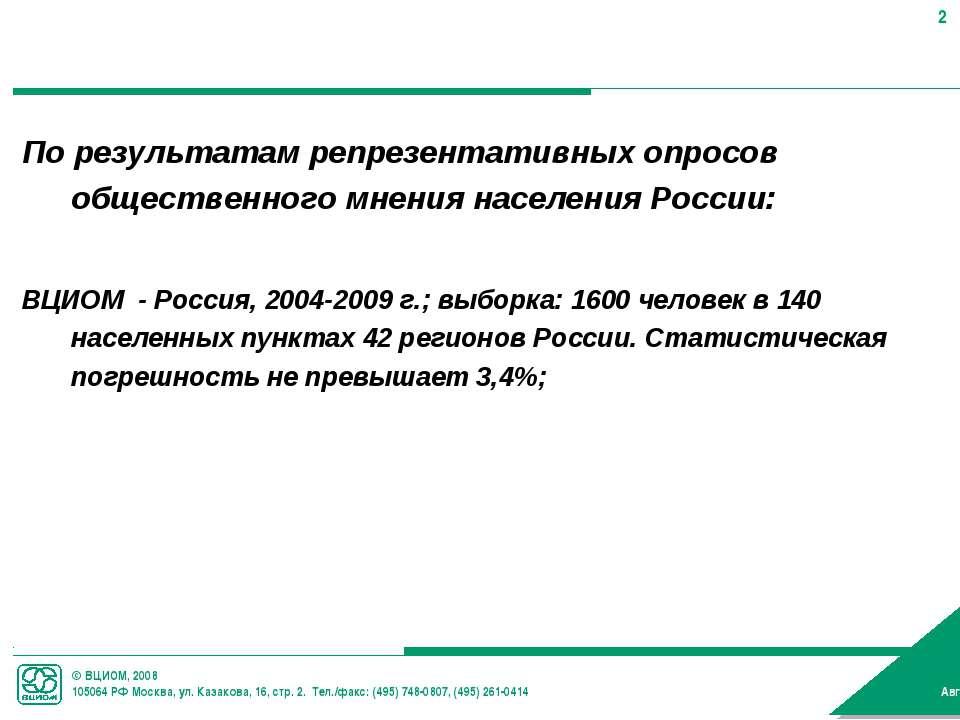 По результатам репрезентативных опросов общественного мнения населения России...
