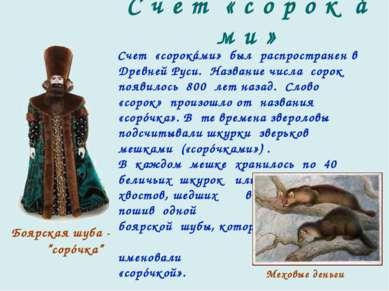 С ч е т « с о р о к á м и » Счет «сорокáми» был распространен в Древней Руси....