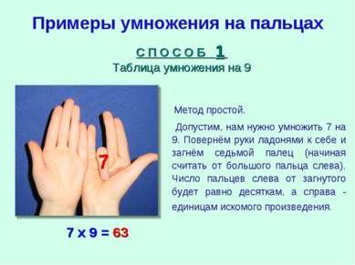 Примеры умножения на пальцах Метод простой. Допустим, нам нужно умножить 7 на...