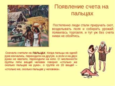 Постепенно люди стали приручать скот, возделывать поля и собирать урожай; поя...