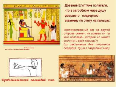Древний Египет Бог Осирис – судья в Царстве мертвых Древние Египтяне полагали...