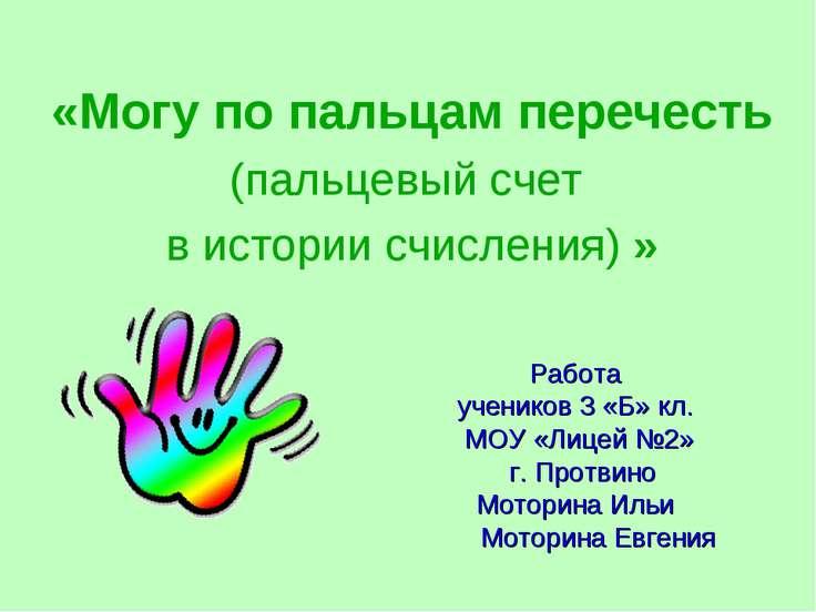 «Могу по пальцам перечесть (пальцевый счет в истории счисления) » Работа учен...