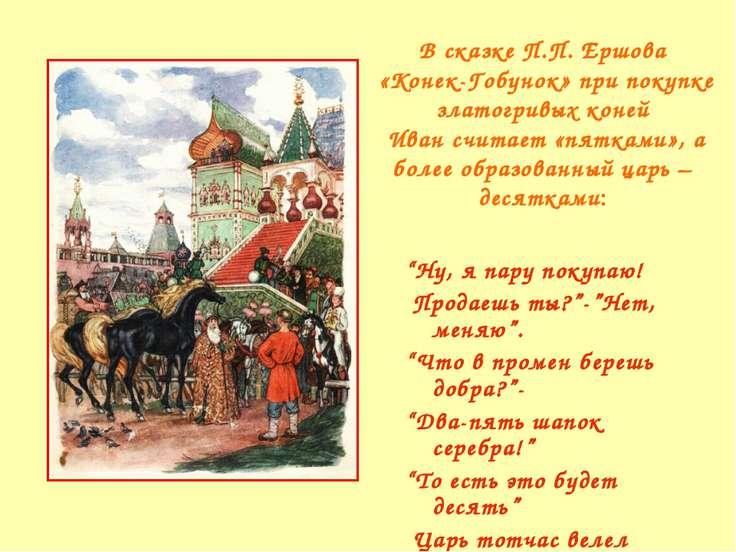 В сказке П.П. Ершова «Конек-Гобунок» при покупке златогривых коней Иван счита...