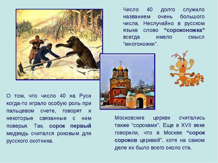 Число 40 долго служило названием очень большого числа. Неслучайно в русском я...