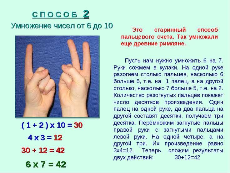 С П О С О Б 2 Умножение чисел от 6 до 10 Пусть нам нужно умножить 6 на 7. Рук...