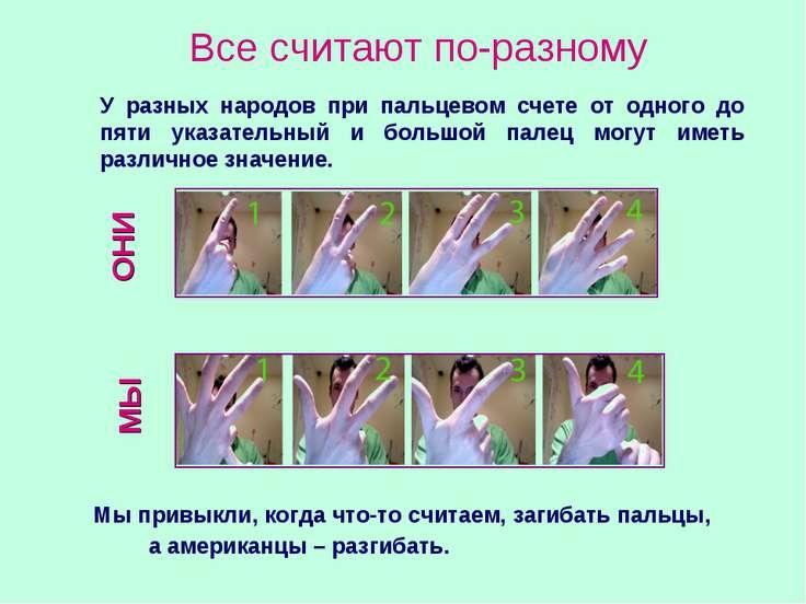 Все считают по-разному У разных народов при пальцевом счете от одного до пяти...
