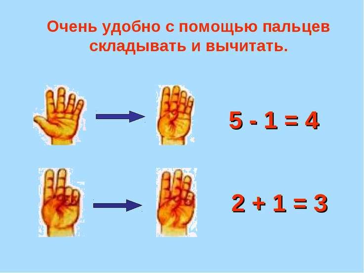 5 - 1 = 4 2 + 1 = 3 Очень удобно с помощью пальцев складывать и вычитать.