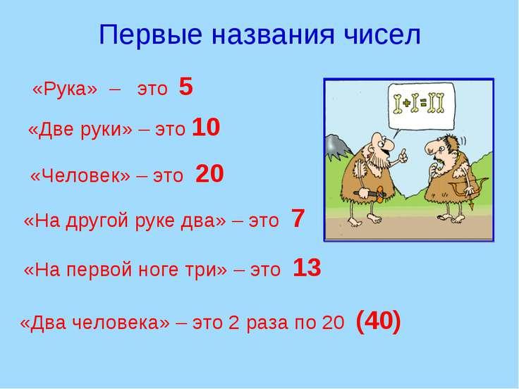 «Человек» – это 20 «Два человека» – это 2 раза по 20 (40) «Рука» – это 5 «На ...