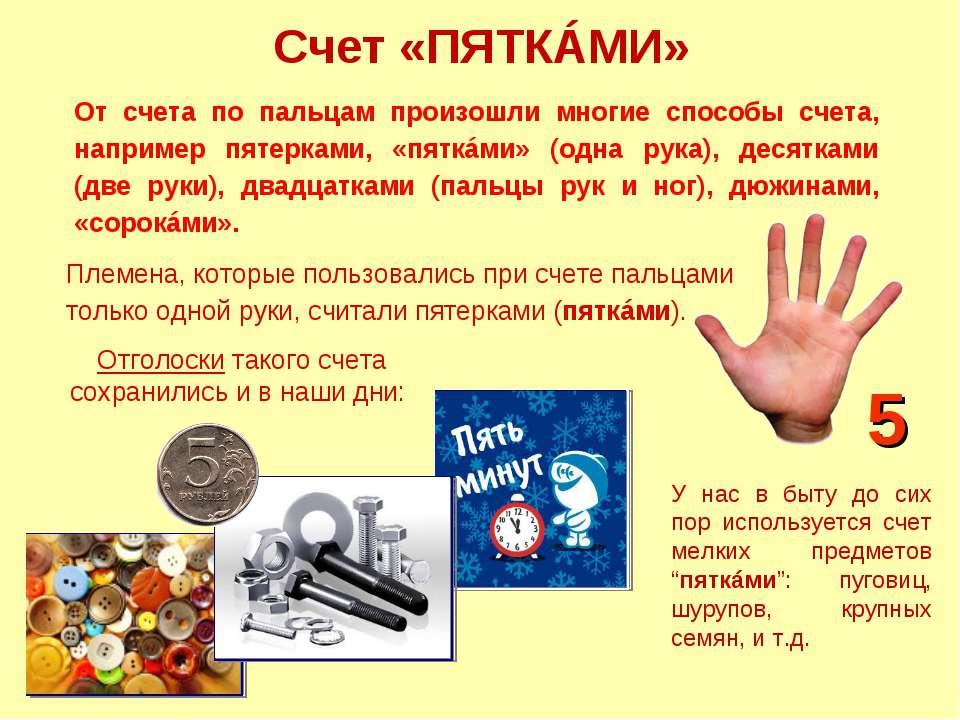 От счета по пальцам произошли многие способы счета, например пятерками, «пятк...