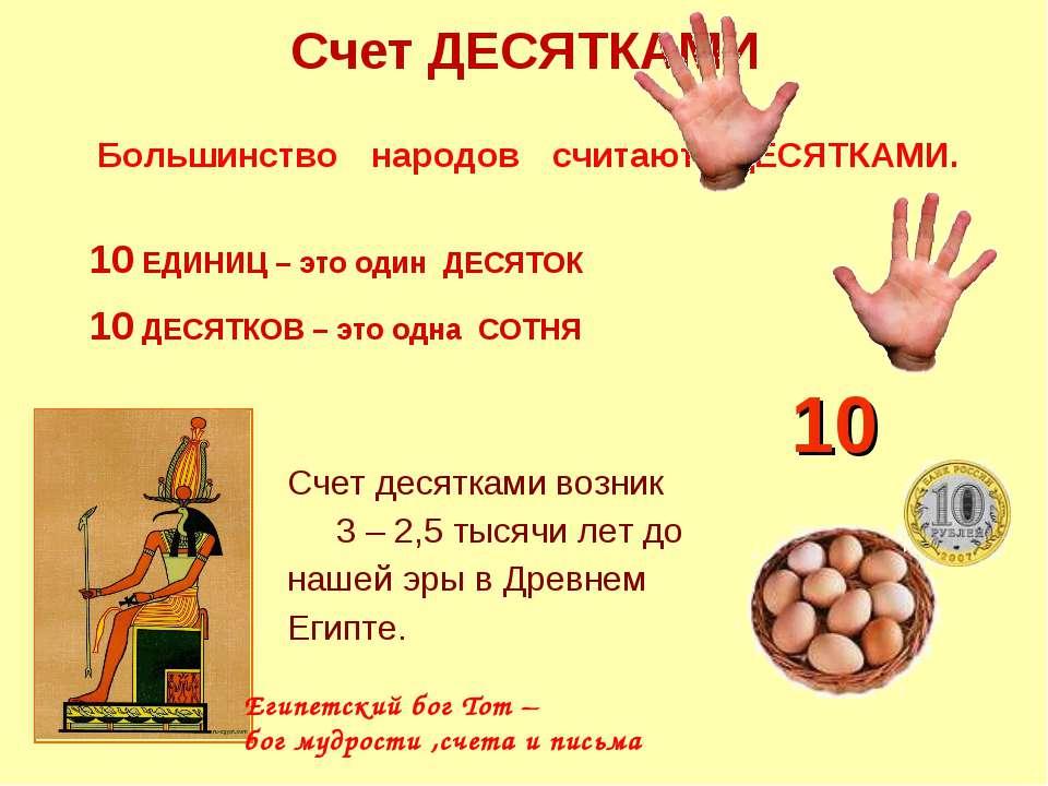 Большинство народов считают ДЕСЯТКАМИ. Счет ДЕСЯТКАМИ 10 ДЕСЯТКОВ – это одна ...