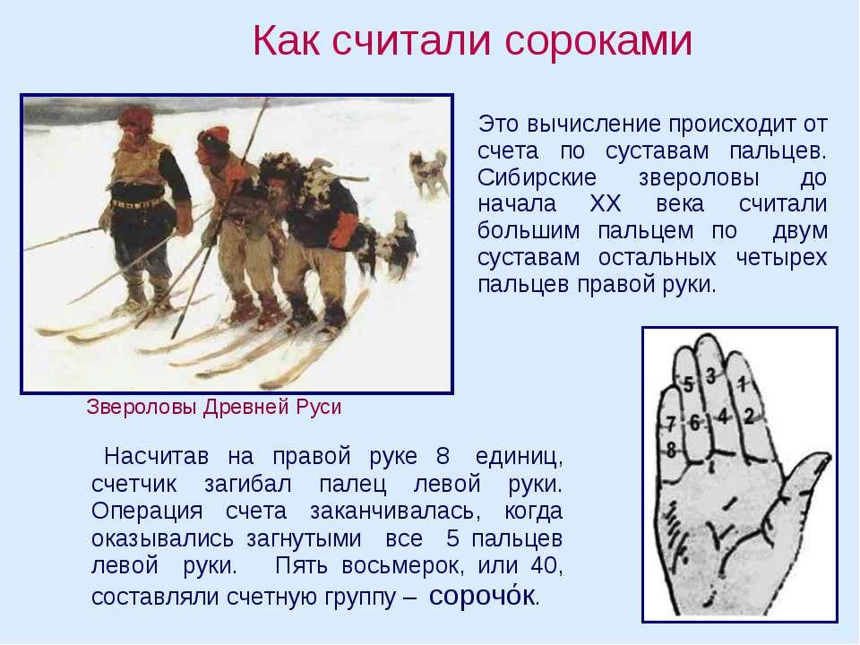 Как считали сороками Насчитав на правой руке 8 единиц, счетчик загибал палец ...