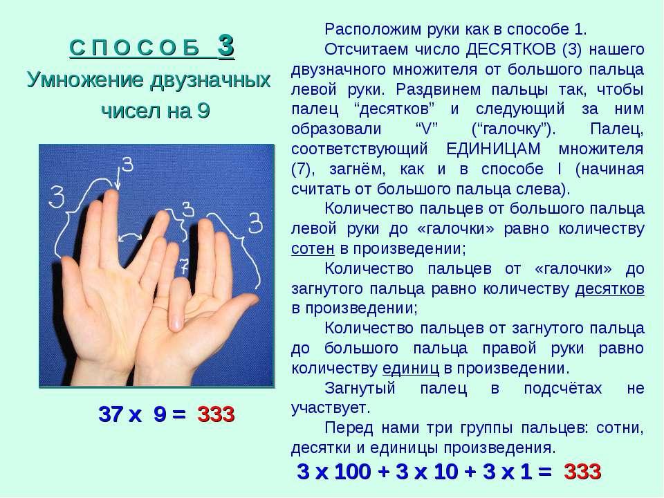 С П О С О Б 3 Умножение двузначных чисел на 9 37 х 9 = 333 3 х 100 + 3 х 10 +...