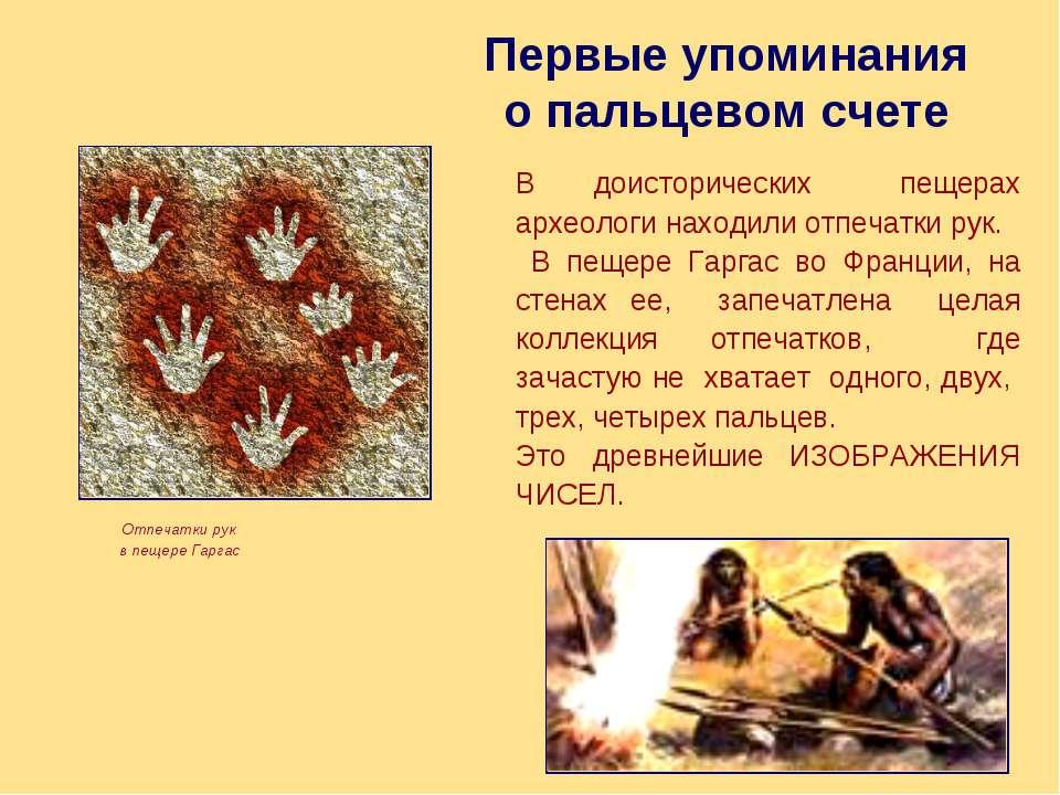 Отпечатки рук в пещере Гаргас В доисторических пещерах археологи находили отп...