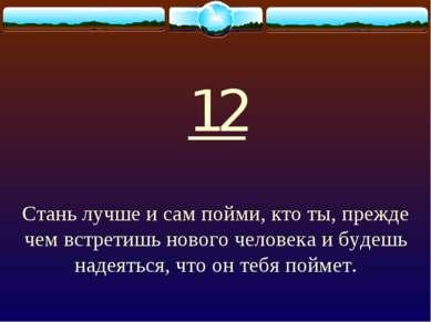 12 Стань лучше и сам пойми, кто ты, прежде чем встретишь нового человека и бу...
