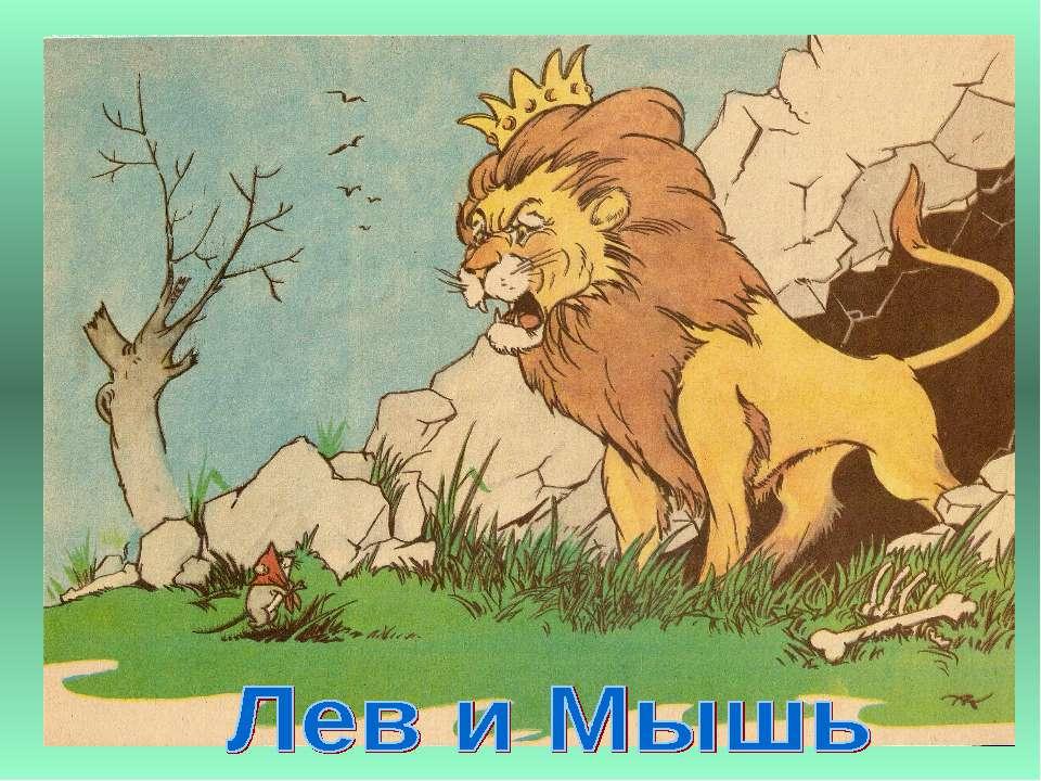 крылов. лев на ловле