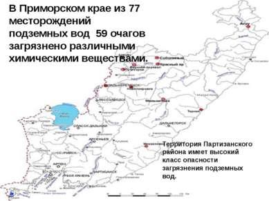 В Приморском крае из 77 месторождений подземных вод 59 очагов загрязнено разл...
