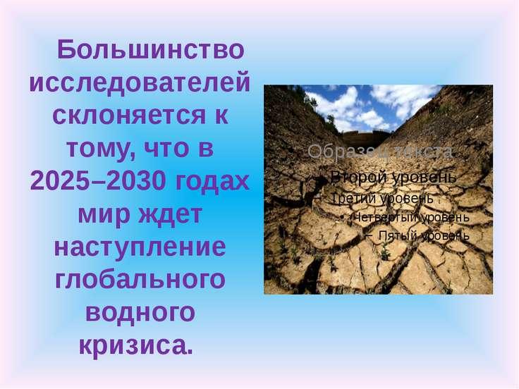 Большинство исследователей склоняется к тому, что в 2025–2030 годах мир ждет ...