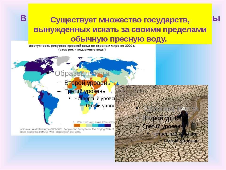 В нашей стране имеются огромные запасы пресной воды. Существует множество гос...