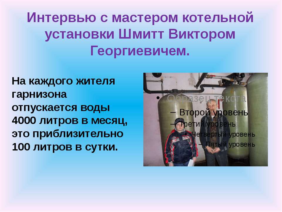 Интервью с мастером котельной установки Шмитт Виктором Георгиевичем. На каждо...