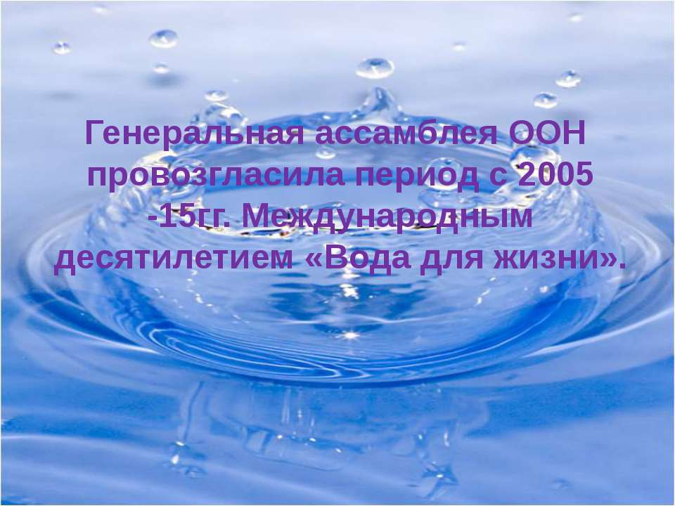 Генеральная ассамблея ООН провозгласила период с 2005 -15гг. Международным де...