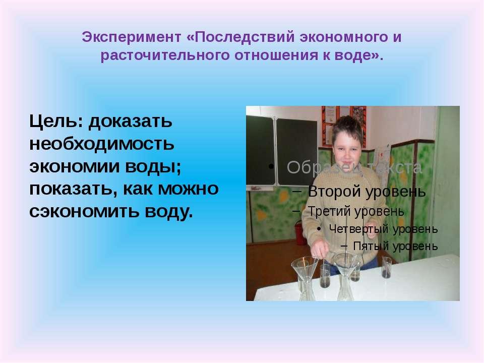 Эксперимент «Последствий экономного и расточительного отношения к воде». Цель...