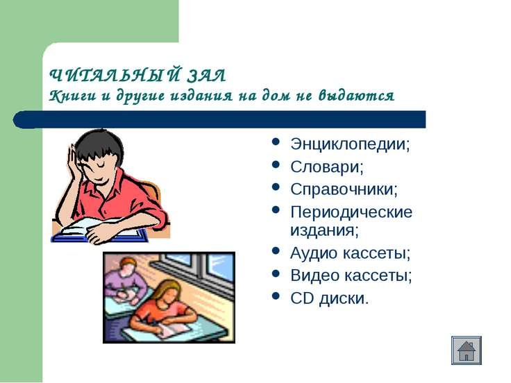 ЧИТАЛЬНЫЙ ЗАЛ Книги и другие издания на дом не выдаются Энциклопедии; Словари...