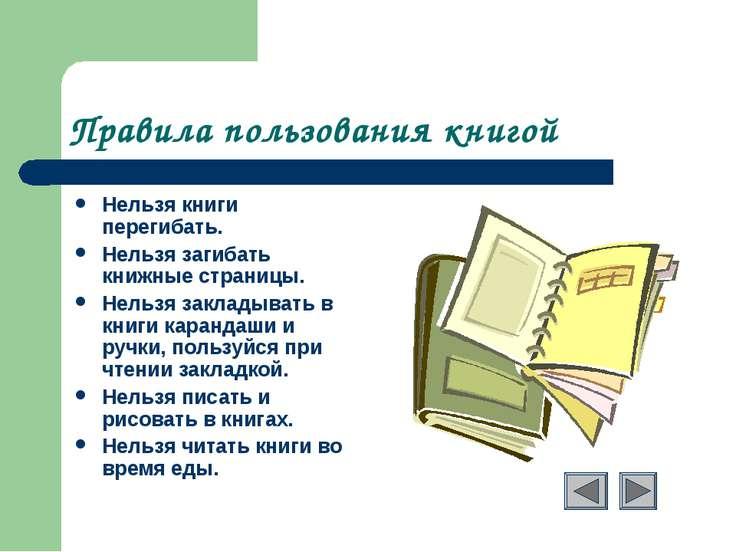 Правила пользования книгой Нельзя книги перегибать. Нельзя загибать книжные с...