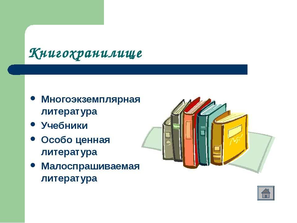 Книгохранилище Многоэкземплярная литература Учебники Особо ценная литература ...
