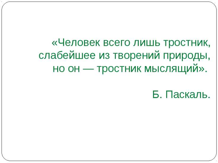 «Человек всего лишь тростник, слабейшее из творений природы, но он — тростник...