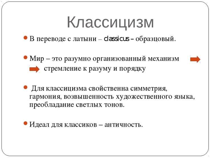 Классицизм В переводе с латыни – classicus – образцовый. Мир – это разумно ор...