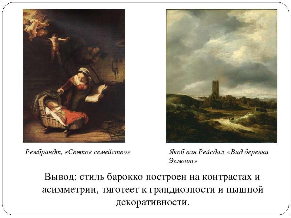 Вывод: стиль барокко построен на контрастах и асимметрии, тяготеет к грандиоз...