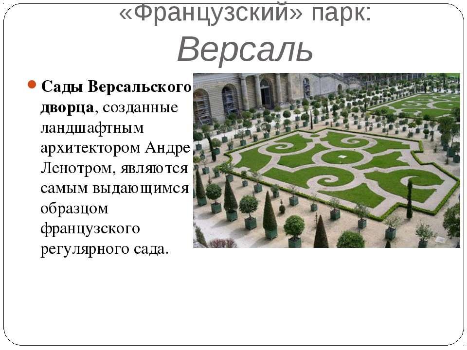 «Французский» парк: Версаль Сады Версальского дворца, созданные ландшафтным а...