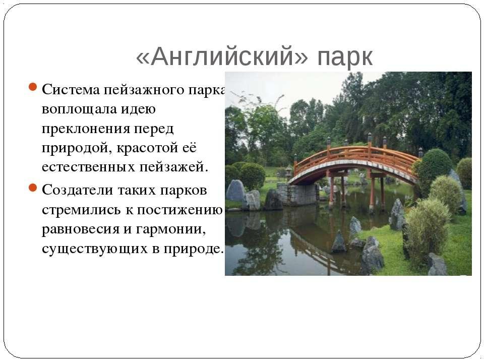 «Английский» парк Система пейзажного парка воплощала идею преклонения перед п...