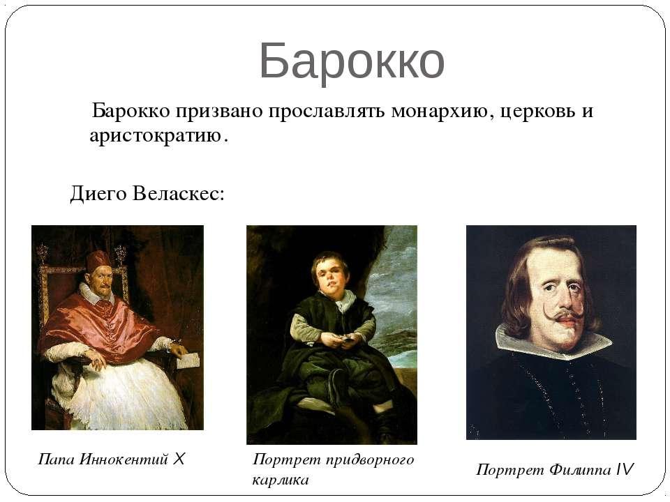 Барокко Барокко призвано прославлять монархию, церковь и аристократию. Диего ...
