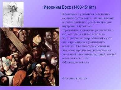 Иероним Босх (1460-1516гг) В сознании художника рождались картины гротесковог...