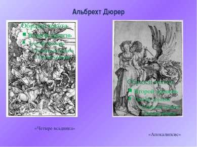 Альбрехт Дюрер «Четыре всадника» «Апокалипсис»